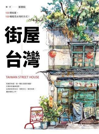 街屋台灣:100間街屋,100種看見台灣的方式!封面