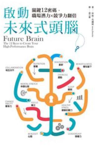 啟動未來式頭腦:關鍵12密碼