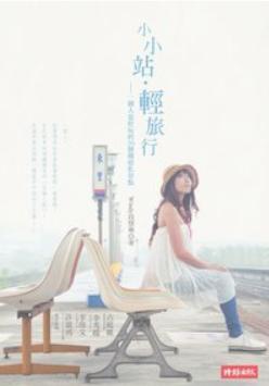 小小站.輕旅行:一個人也好玩的26個鐵道私景點