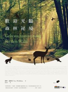 歡迎光臨森林祕境 封面