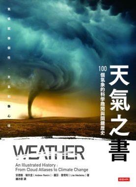 氣之書:100個氣象的科學趣聞與關鍵歷史