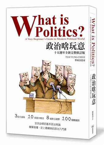 政治啥玩意 封面
