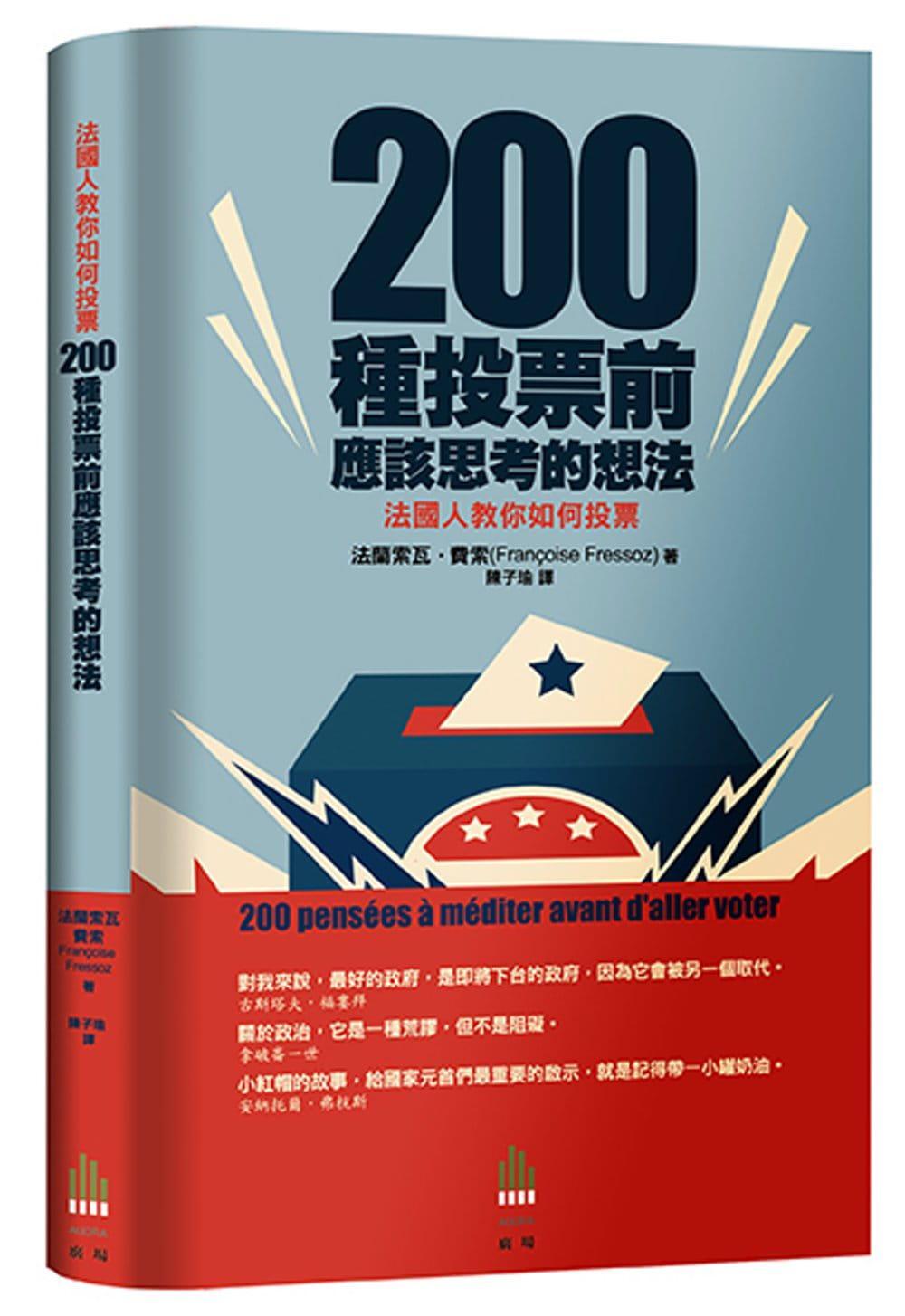 200種投票前應該思考的想法 封面