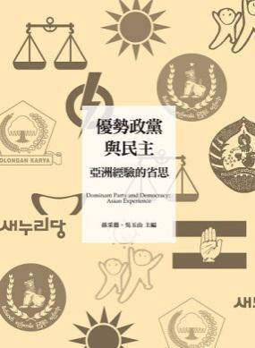 優勢政黨與民主:亞洲經驗的省思