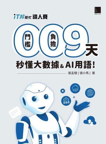 0門檻0負擔9天秒懂大數據&AI用語!