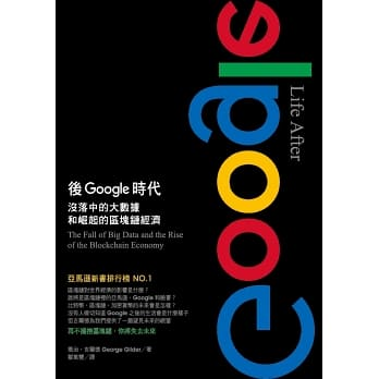 後Google時代 封面
