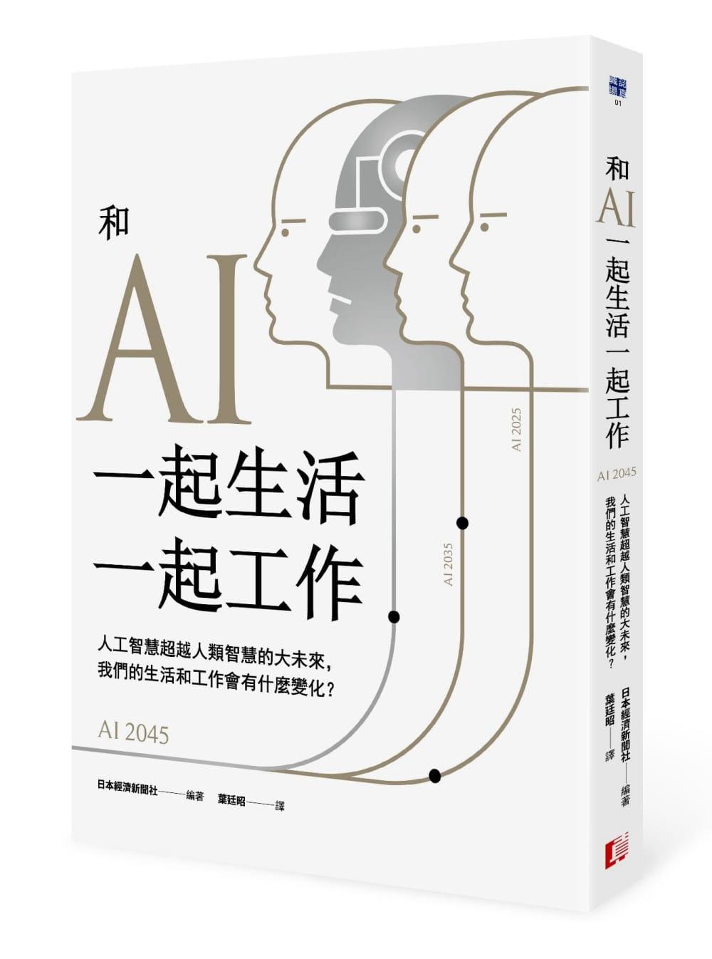 人工智慧超越人類智慧的大未來, 我們的生活和工作會有什麼變化? 封面