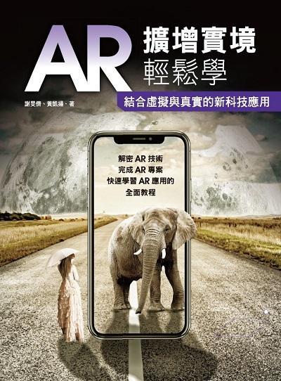 AR擴增實境輕鬆學