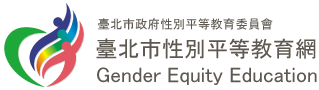 臺北市性別平等教育網