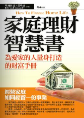 家庭理財智慧書:為愛家的人量身打造的財富手冊