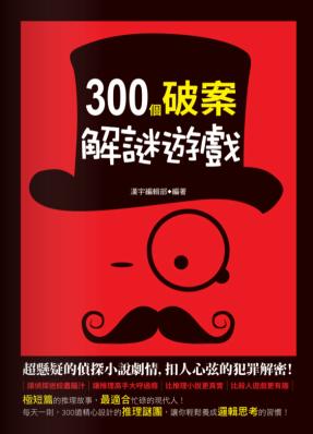 300個破案解謎遊戲