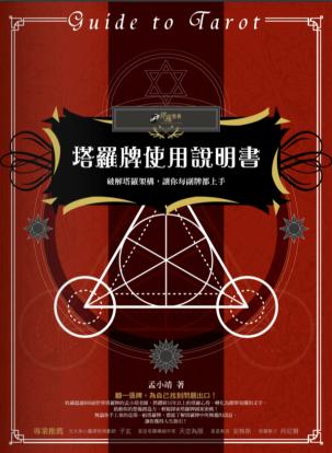 塔羅牌使用說明書:破解塔羅架構,讓你每副牌都上手