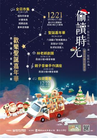 聖誕節書車海報A1-01