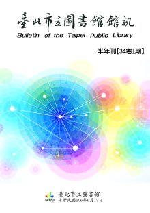Vol.34 No.1 (Chinese)(pdf;open in new window)
