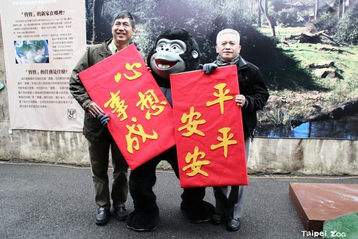 教育局洪哲義副局長及動物園金仕謙園長分別送上「平平安安」與「心想事成」的大紅包.JPG