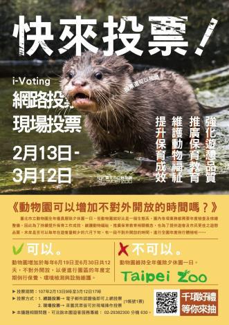 《動物園可以增加不對外開放的時間嗎?》將於明天2月13日上午9點開放投票[開啟新連結]
