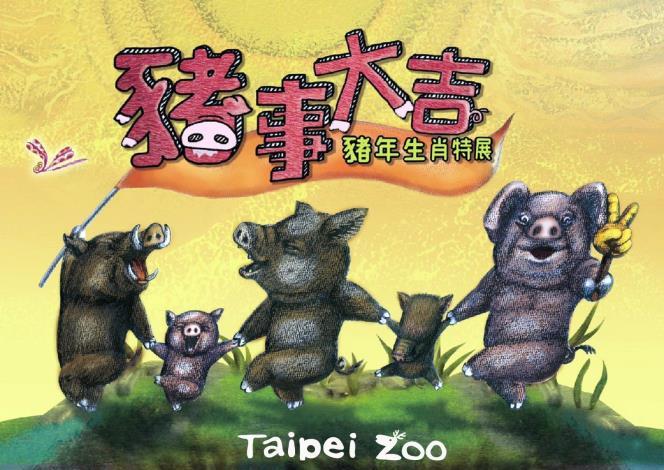 動物園即將在108年1月19日(六)推出的「豬事大吉-豬年生肖特展」[開啟新連結]