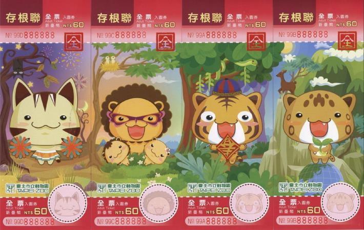 民國99年臺北動物園第一次推出虎年生肖特別紀念款門票,今年已經是第11款