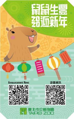 新款限量鼠年門票-「鼠鼠生豐2020迎新年」以水豚作為主角-3