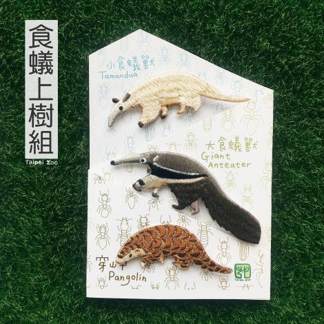 動物認養首度推出「食蟻上樹組」徽章,歡迎來收藏!