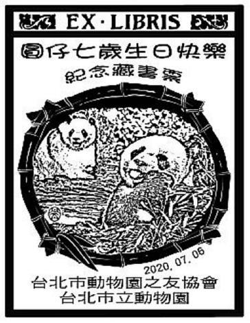 大貓熊圓仔7歲生日紀念版畫拓印(7月5日星期日 10:00-11:30、13:30-15:00上、下午各一場)