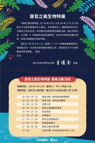 《聲音之美生物特展》109年8月1日(本週六),在臺北市立動物園教育中心隆重開幕