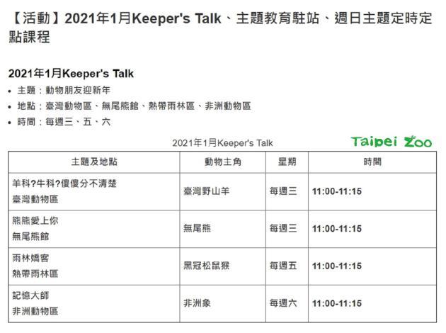 2021年1月Keeper's Talk