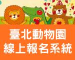 臺北市立動物園-線上報名系統[開啟新連結]