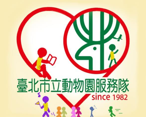 臺北市立動物園服務隊