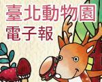 臺北動物園電子報[開啟新連結]