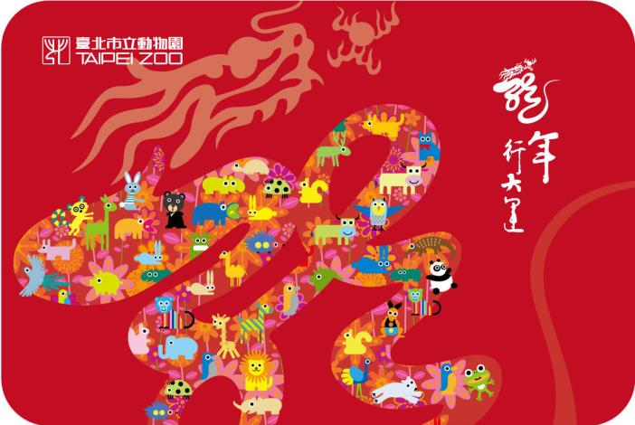 2012 Year of the Dragon (Red)