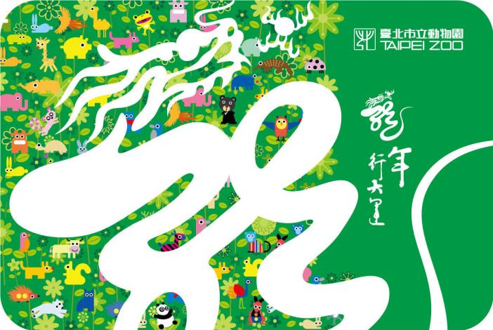 2012 Year of the Dragon (Green)