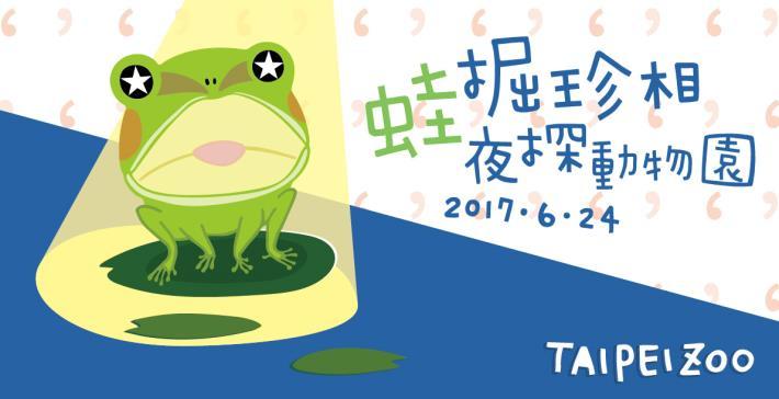 2017「蛙」掘珍相 認養人回娘家