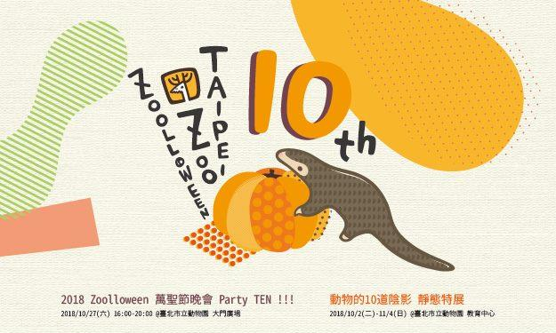 2018 Zoolloween 萬聖節晚會 Party TEN !!!