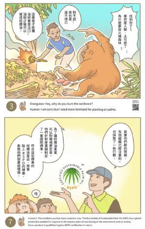 生產棕櫚油,不代表就要犧牲熱帶雨林和雨林動物的未來