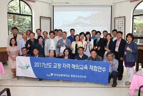 2017韓國校長蒞臨本中心參訪交流
