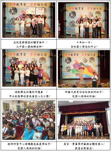 2017 台北市杏壇芬芳表揚典禮