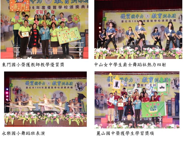1060701臺北市106年度優質學校頒獎典禮