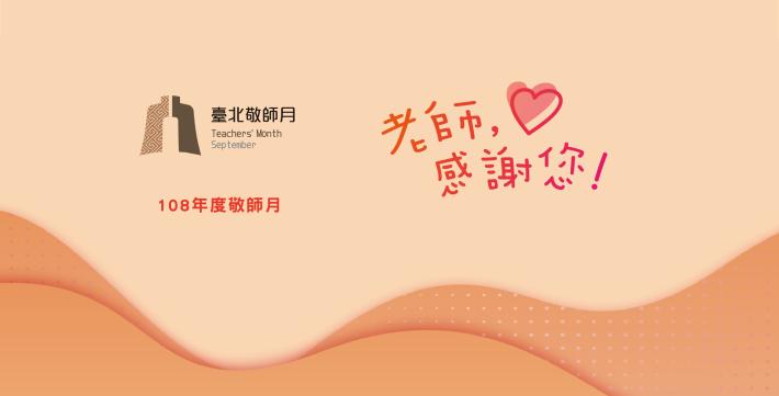 108敬師月卡片封面