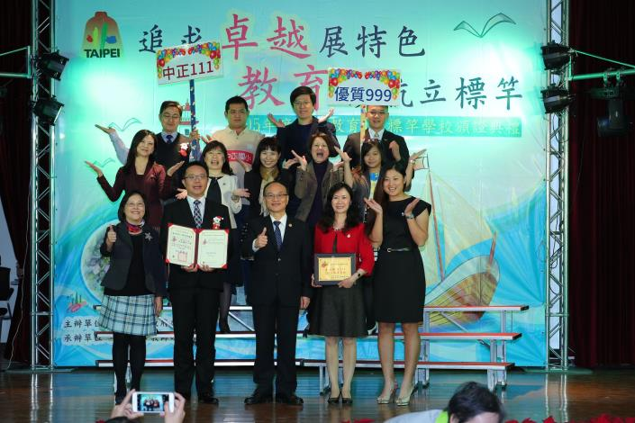 中正國小團隊歡喜領取標竿學校證書與獎牌[開啟新連結]