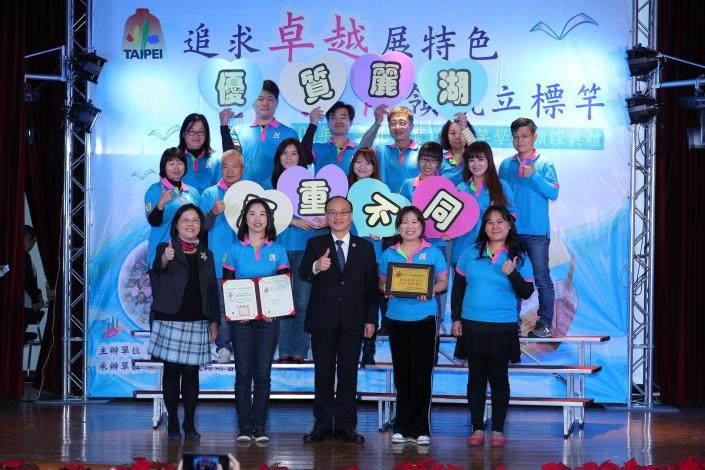 麗湖國小團隊歡喜領取標竿學校證書與獎牌[開啟新連結]