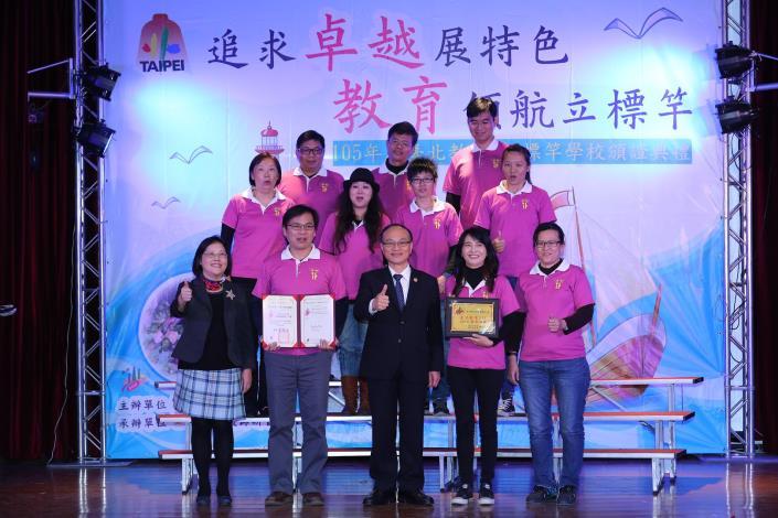 萬福國小團隊歡喜領取標竿學校證書與獎牌[開啟新連結]