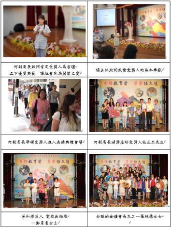 2017 台北市杏壇芬芳表揚典禮[開啟新連結]