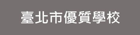 臺北市優質學校評選