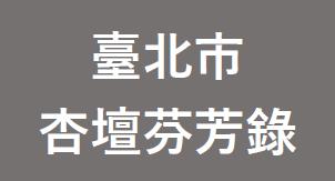 臺北市杏壇芬芳錄