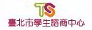 臺北市學生諮商中心