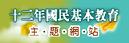 教育部12年國民基本教育網站