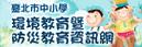 臺北市中小學環境教育暨防災教育資訊網