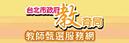 臺北市政府教育局教師甄選服務網