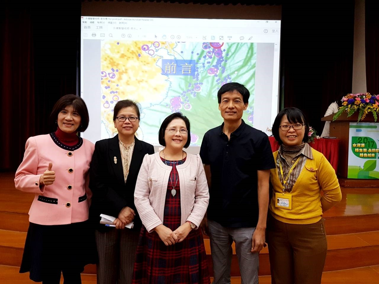 「水資源、綠生態-永續校園・綠色城市」研討會